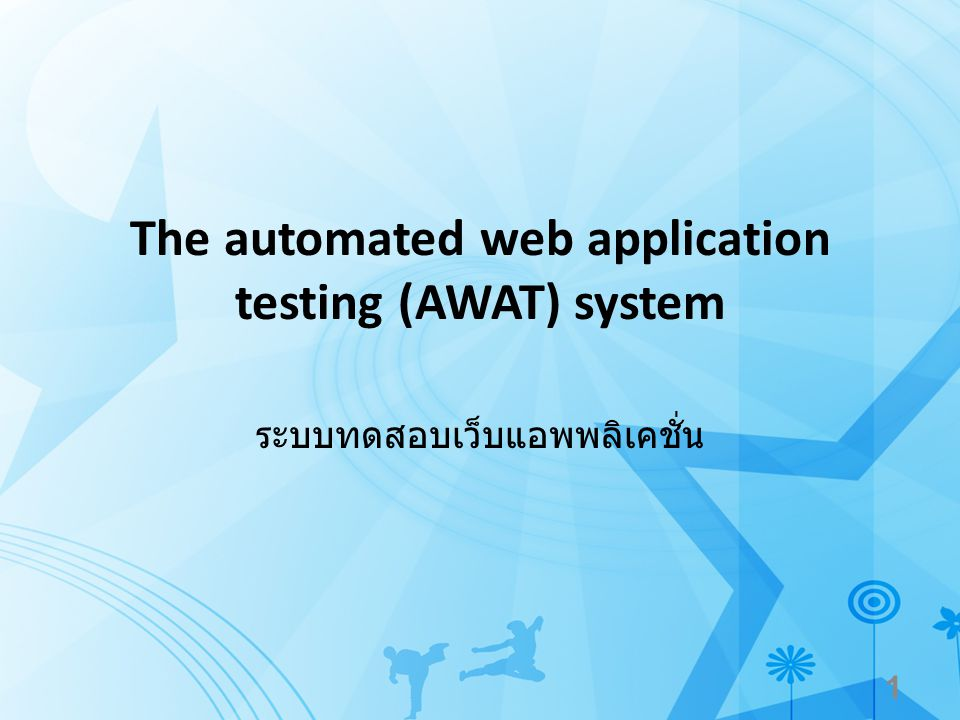 The automated web application testing (AWAT) system
