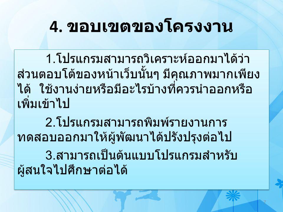 4. ขอบเขตของโครงงาน