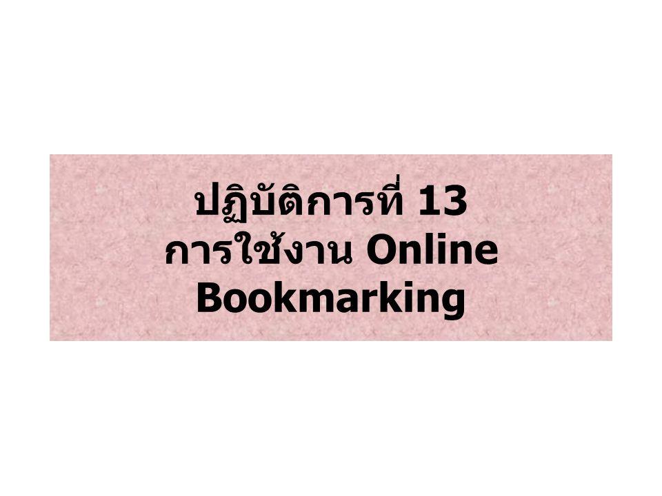 ปฏิบัติการที่ 13 การใช้งาน Online Bookmarking
