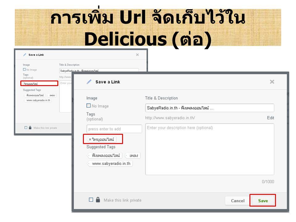 การเพิ่ม Url จัดเก็บไว้ใน Delicious (ต่อ)