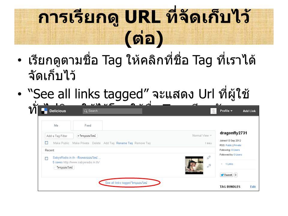 การเรียกดู URL ที่จัดเก็บไว้ (ต่อ)