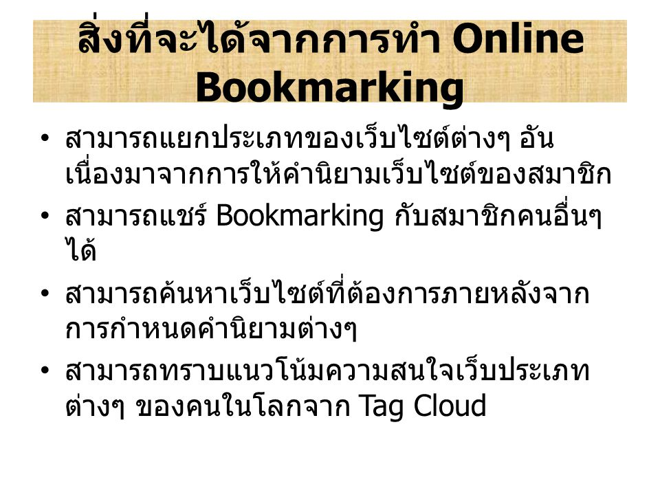 สิ่งที่จะได้จากการทำ Online Bookmarking
