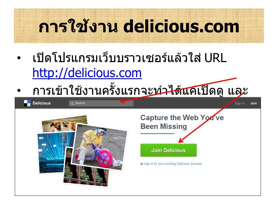 การใช้งาน delicious.com