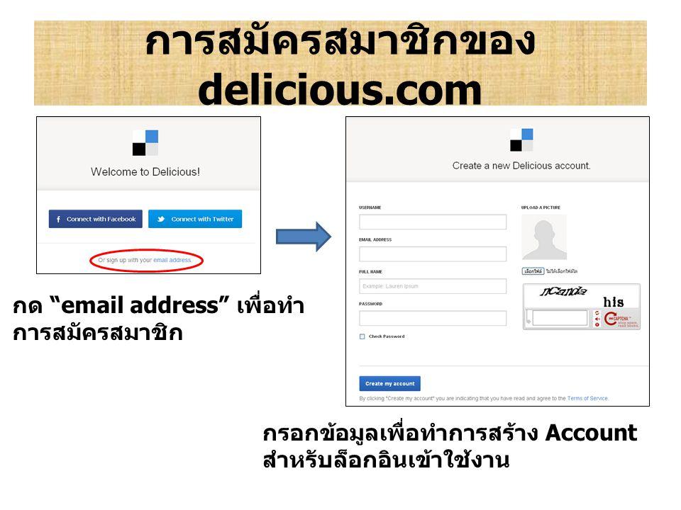 การสมัครสมาชิกของ delicious.com