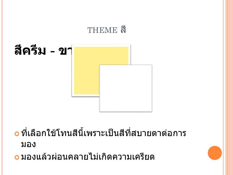 สีครีม - ขาว theme สี ที่เลือกใช้โทนสีนี้เพราะเป็นสีที่สบายตาต่อการมอง