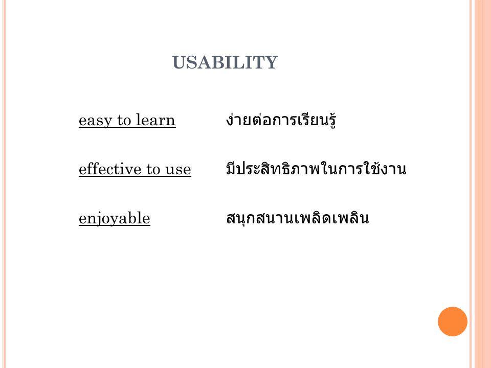usability easy to learn ง่ายต่อการเรียนรู้ effective to use มีประสิทธิภาพในการใช้งาน enjoyable สนุกสนานเพลิดเพลิน.