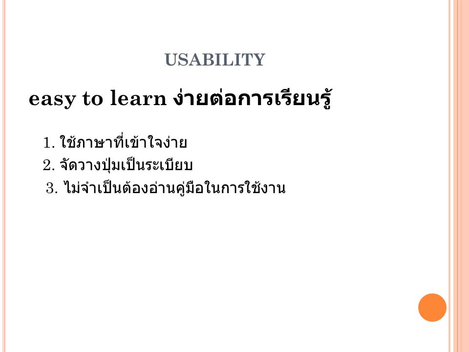 easy to learn ง่ายต่อการเรียนรู้