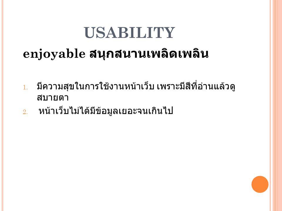 usability enjoyable สนุกสนานเพลิดเพลิน