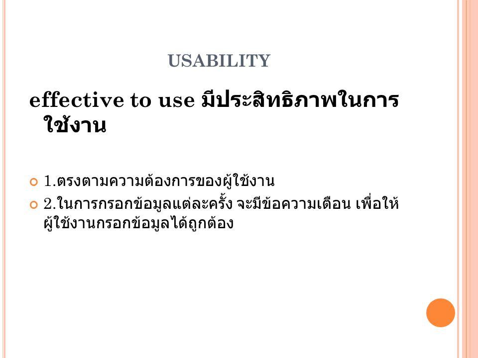 effective to use มีประสิทธิภาพในการใช้งาน