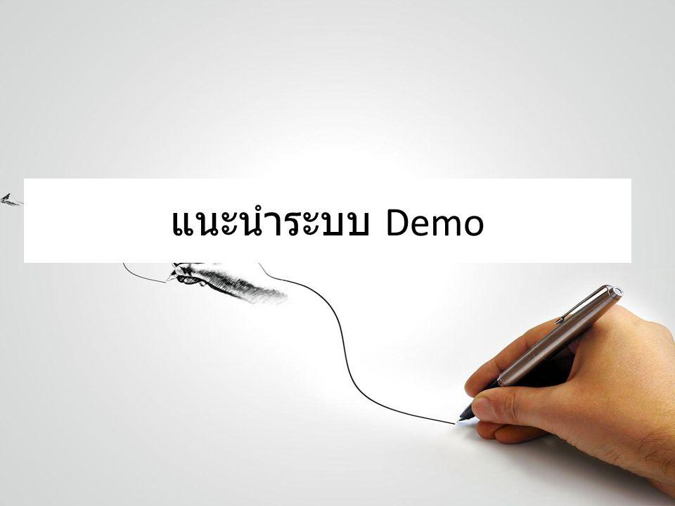 แนะนำระบบ Demo