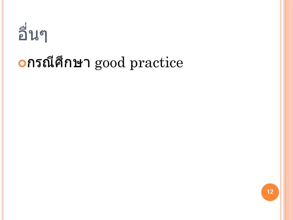 อื่นๆ กรณีศึกษา good practice