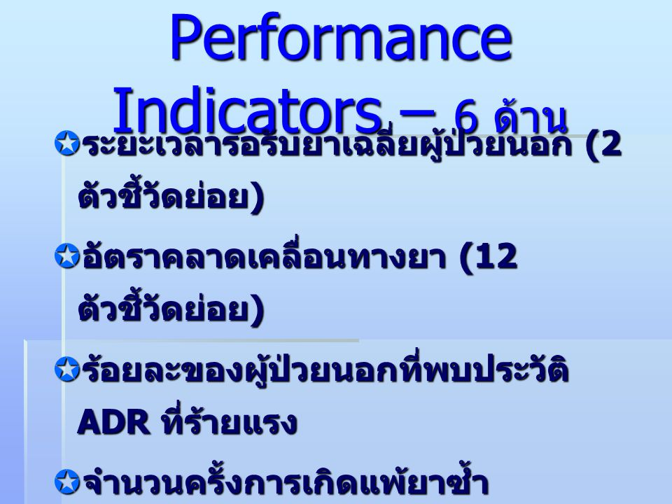Performance Indicators – 6 ด้าน