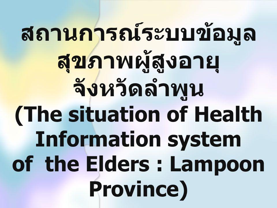 สถานการณ์ระบบข้อมูลสุขภาพผู้สูงอายุ