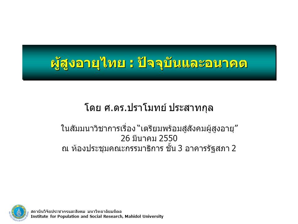 ผู้สูงอายุไทย : ปัจจุบันและอนาคต