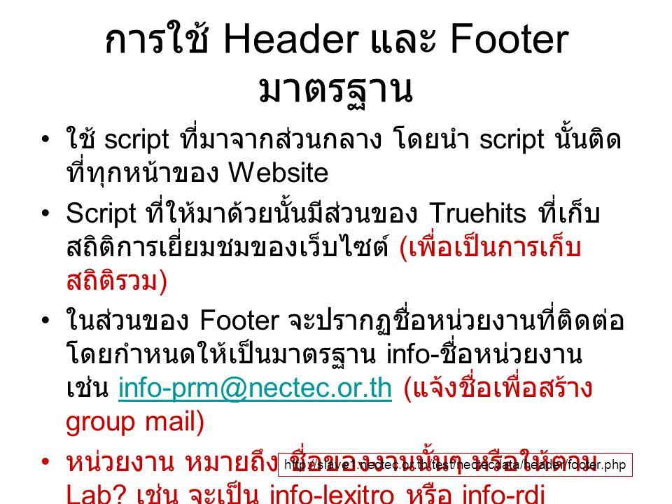 การใช้ Header และ Footer มาตรฐาน