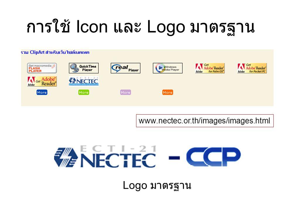 การใช้ Icon และ Logo มาตรฐาน