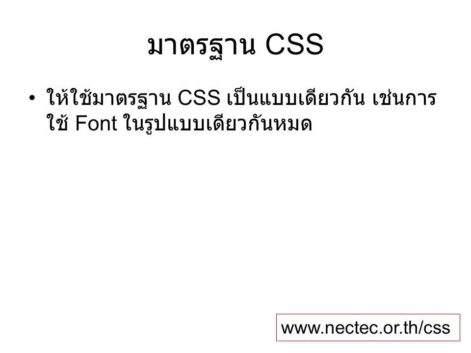 มาตรฐาน CSS ให้ใช้มาตรฐาน CSS เป็นแบบเดียวกัน เช่นการ ใช้ Font ในรูปแบบเดียวกันหมด.