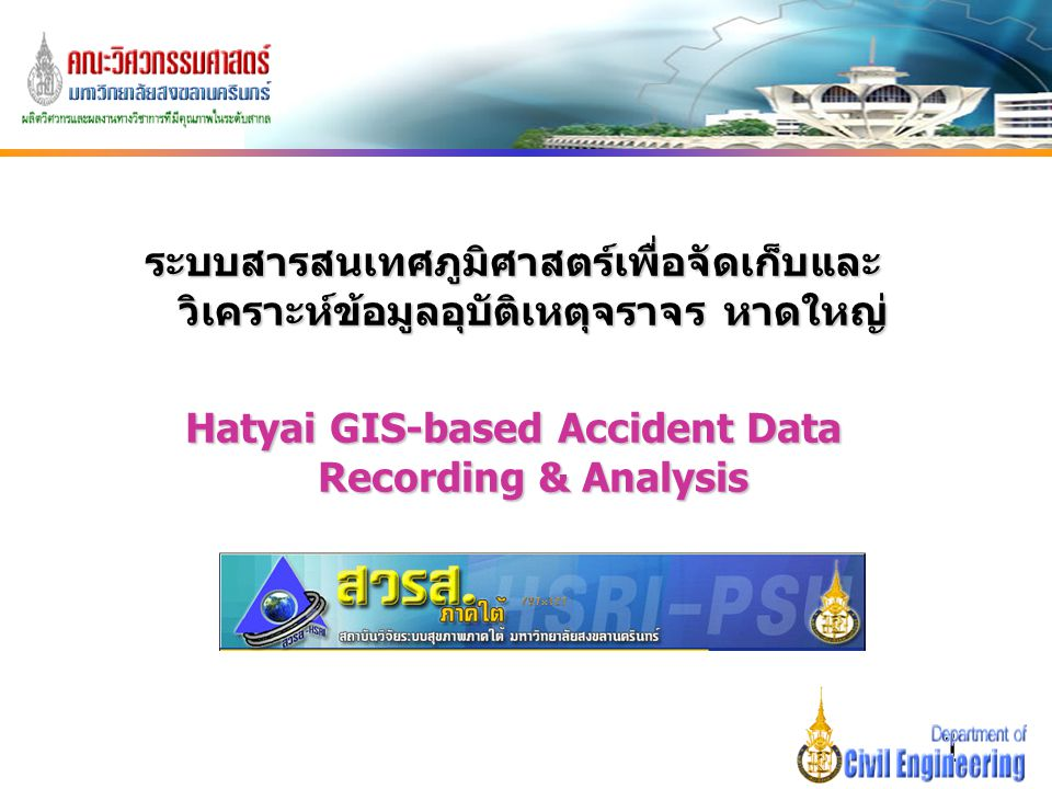 Hatyai GIS-based Accident Data Recording & Analysis