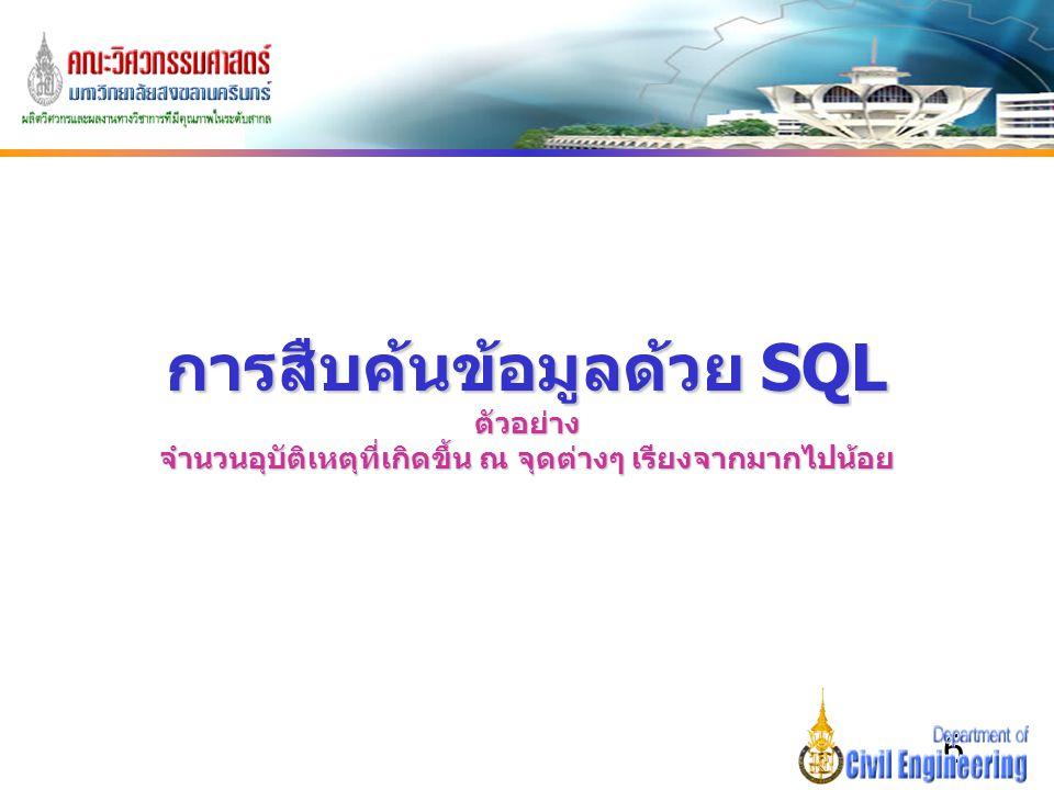 การสืบค้นข้อมูลด้วย SQL