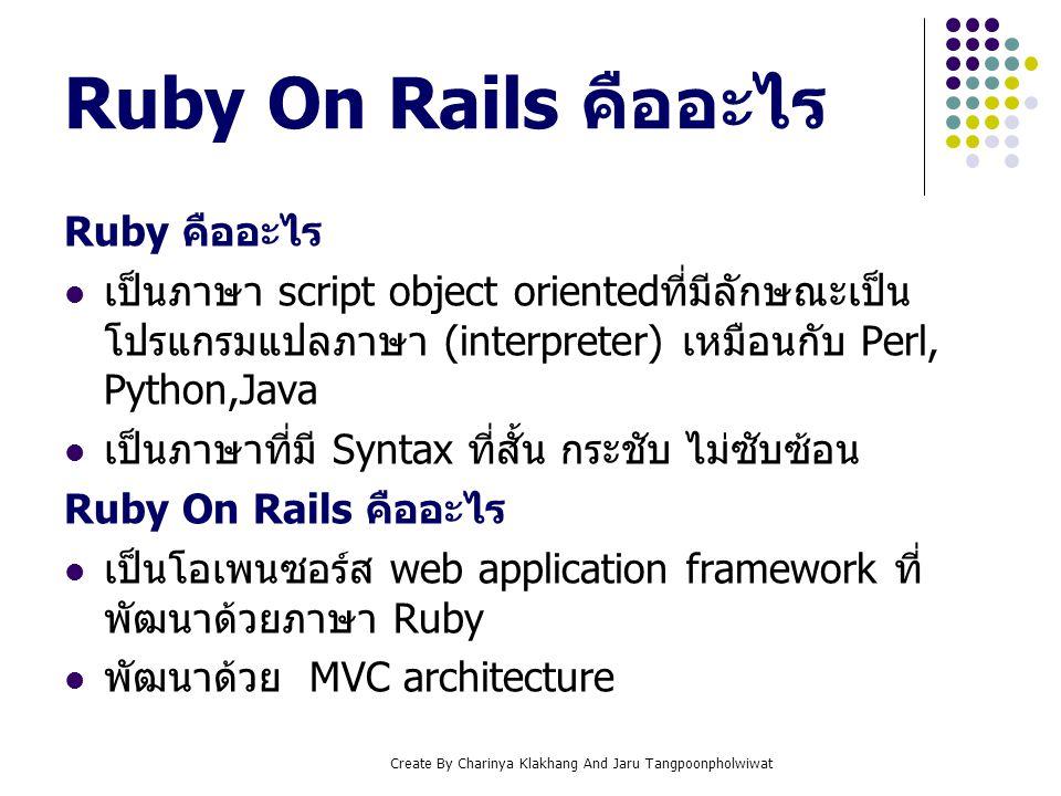 Ruby On Rails คืออะไร Ruby คืออะไร
