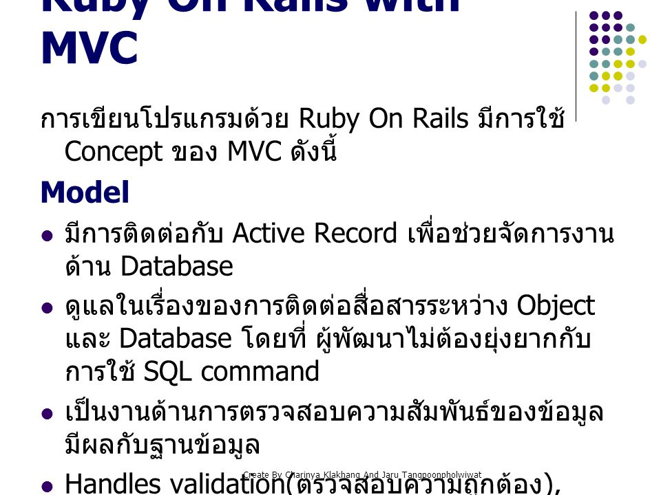 Ruby On Rails with MVC Model