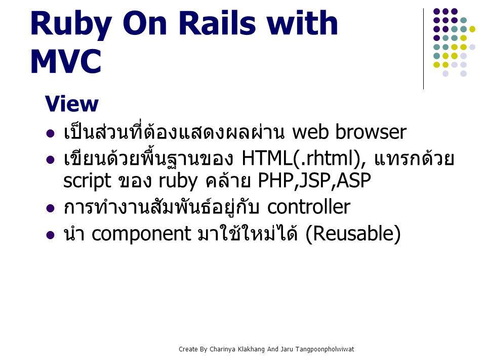 Ruby On Rails with MVC View เป็นส่วนที่ต้องแสดงผลผ่าน web browser
