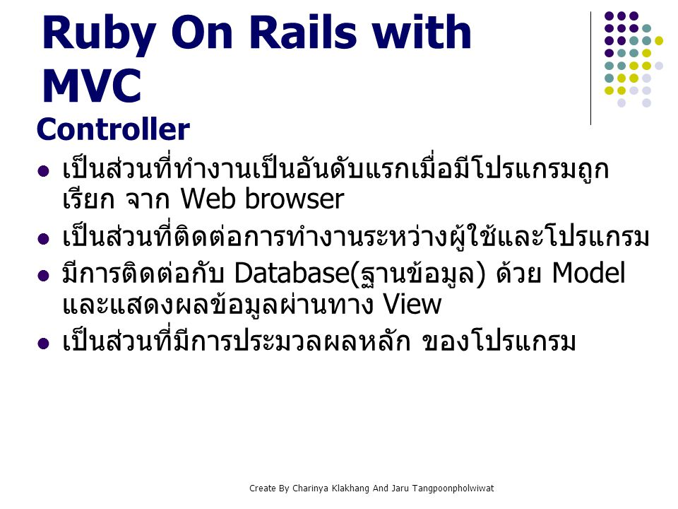 Ruby On Rails with MVC Controller
