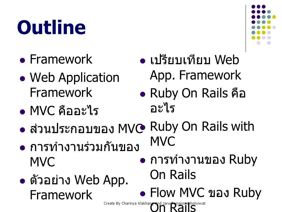 Outline Framework เปรียบเทียบ Web App. Framework