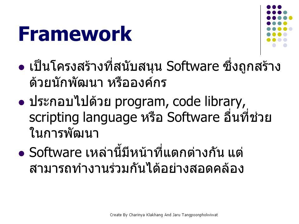 Framework เป็นโครงสร้างที่สนับสนุน Software ซึ่งถูกสร้างด้วยนักพัฒนา หรือองค์กร.