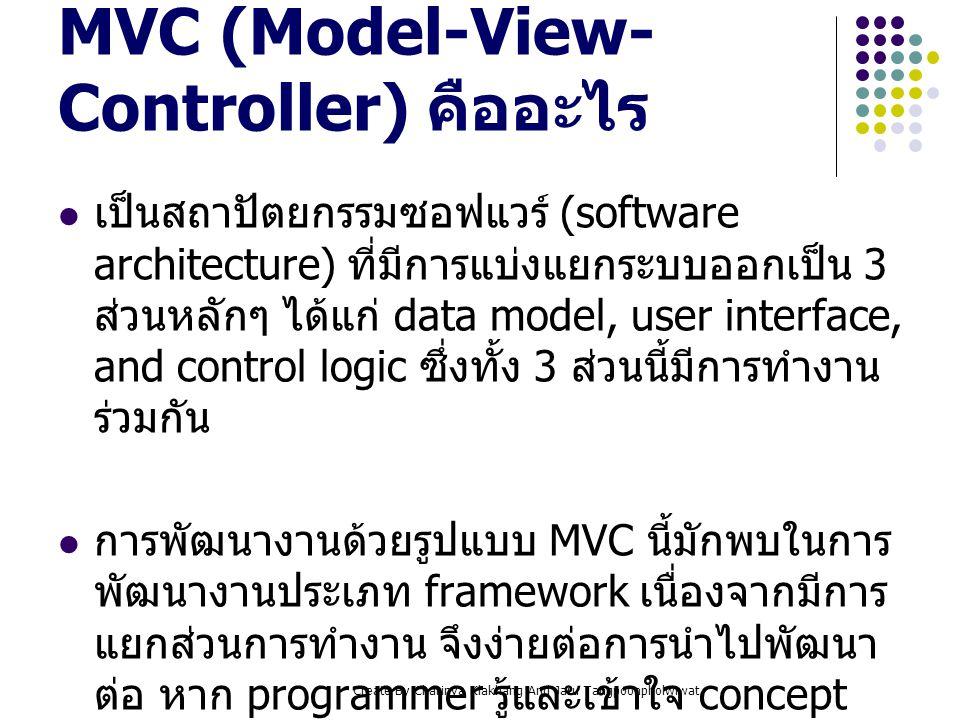 MVC (Model-View-Controller) คืออะไร
