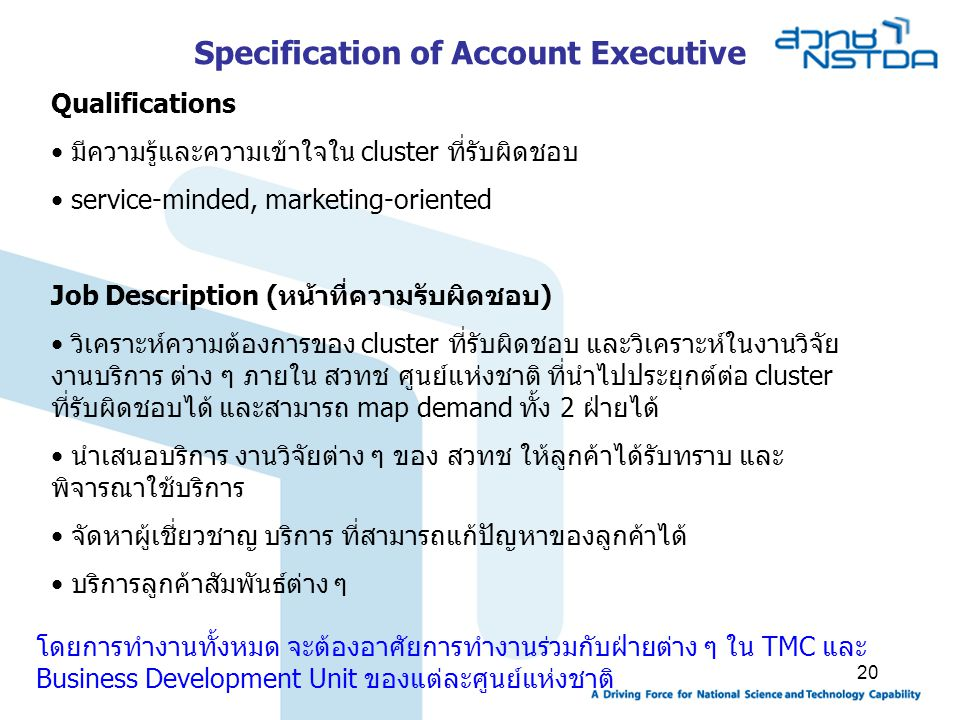 Specification of Account Executive