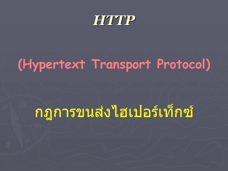 (Hypertext Transport Protocol)
