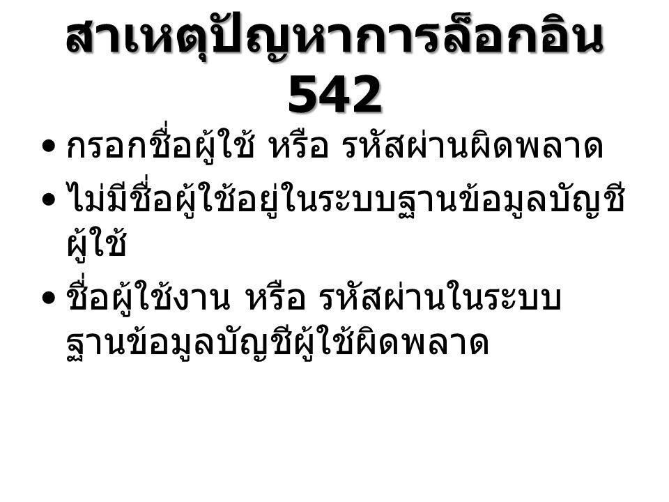 สาเหตุปัญหาการล็อกอิน 542