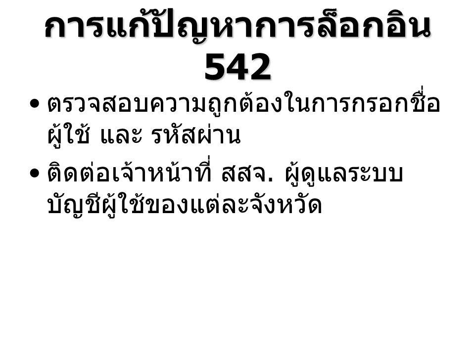 การแก้ปัญหาการล็อกอิน 542