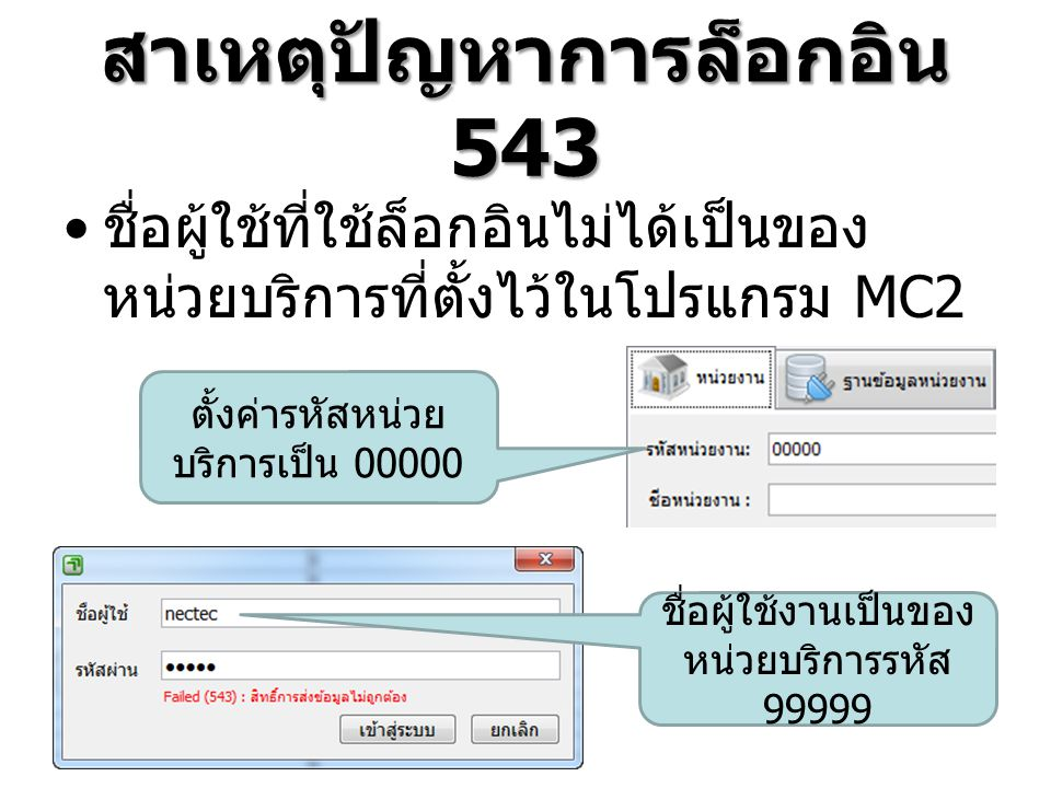 สาเหตุปัญหาการล็อกอิน 543