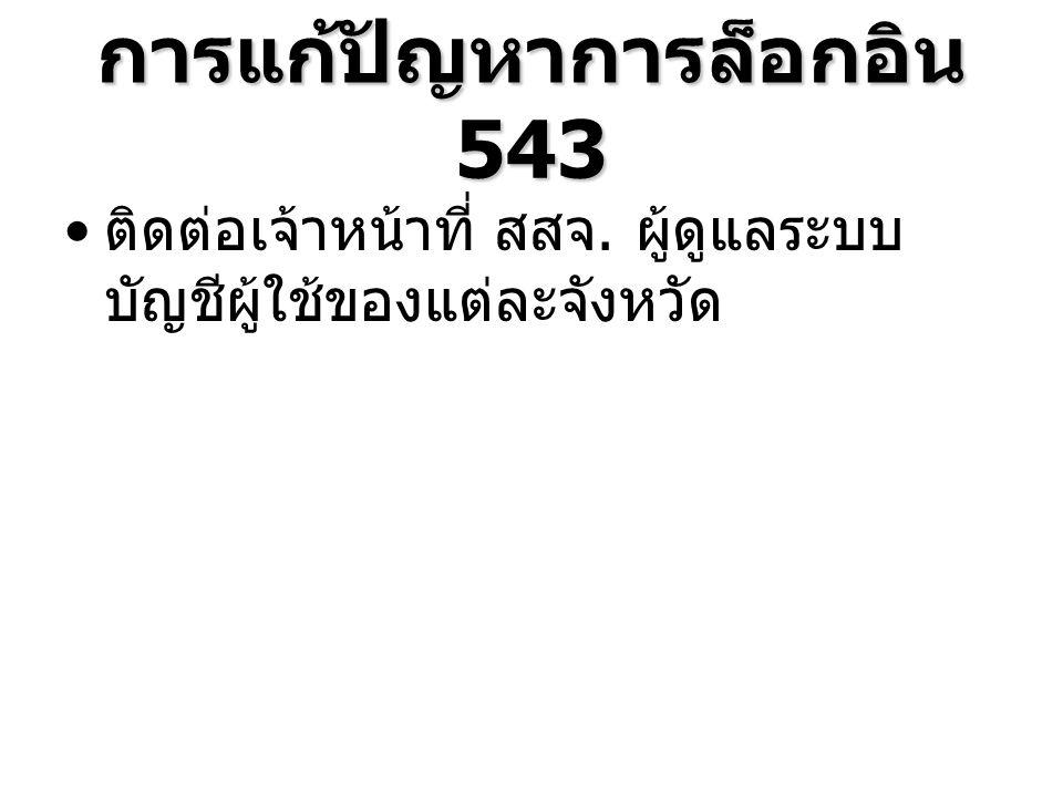 การแก้ปัญหาการล็อกอิน 543