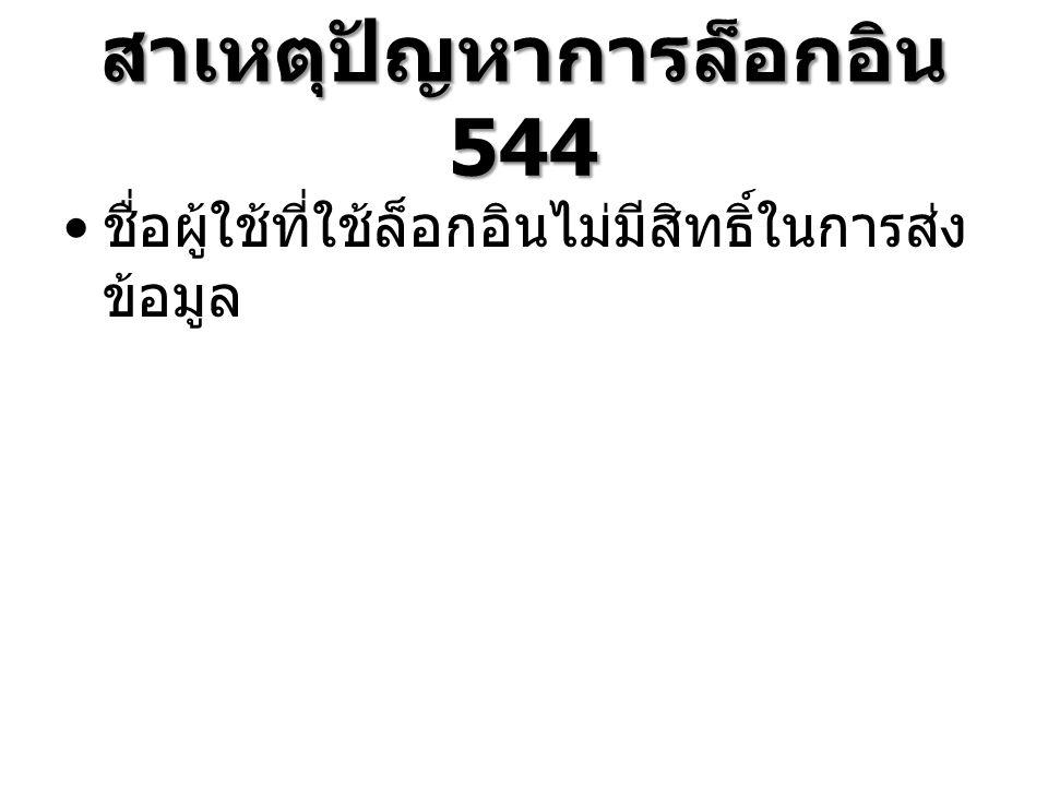 สาเหตุปัญหาการล็อกอิน 544