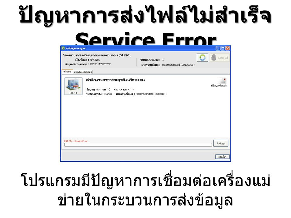 ปัญหาการส่งไฟล์ไม่สำเร็จ Service Error