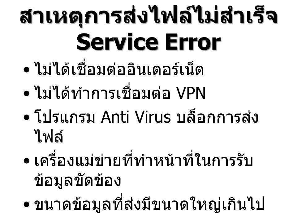 สาเหตุการส่งไฟล์ไม่สำเร็จ Service Error