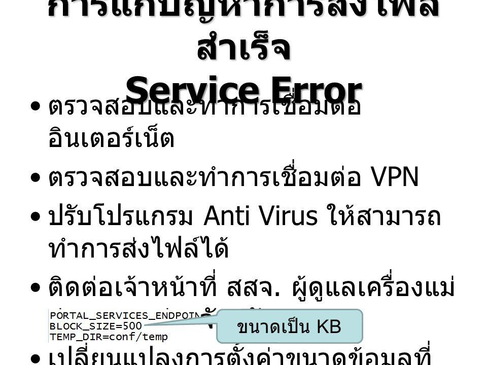 การแก้ปัญหาการส่งไฟล์สำเร็จ Service Error