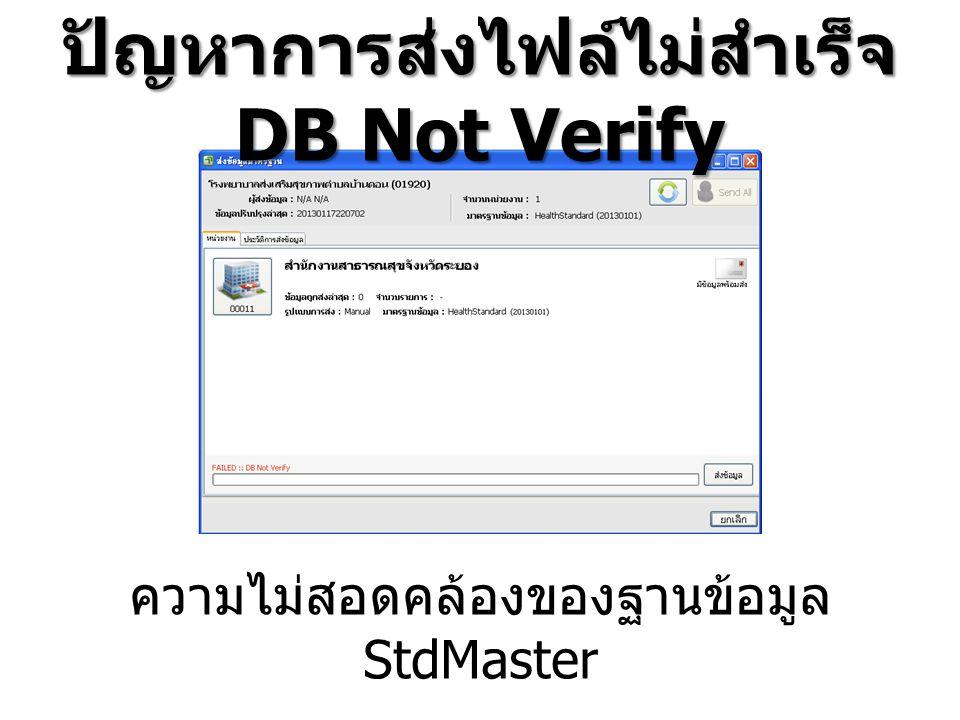 ปัญหาการส่งไฟล์ไม่สำเร็จ DB Not Verify