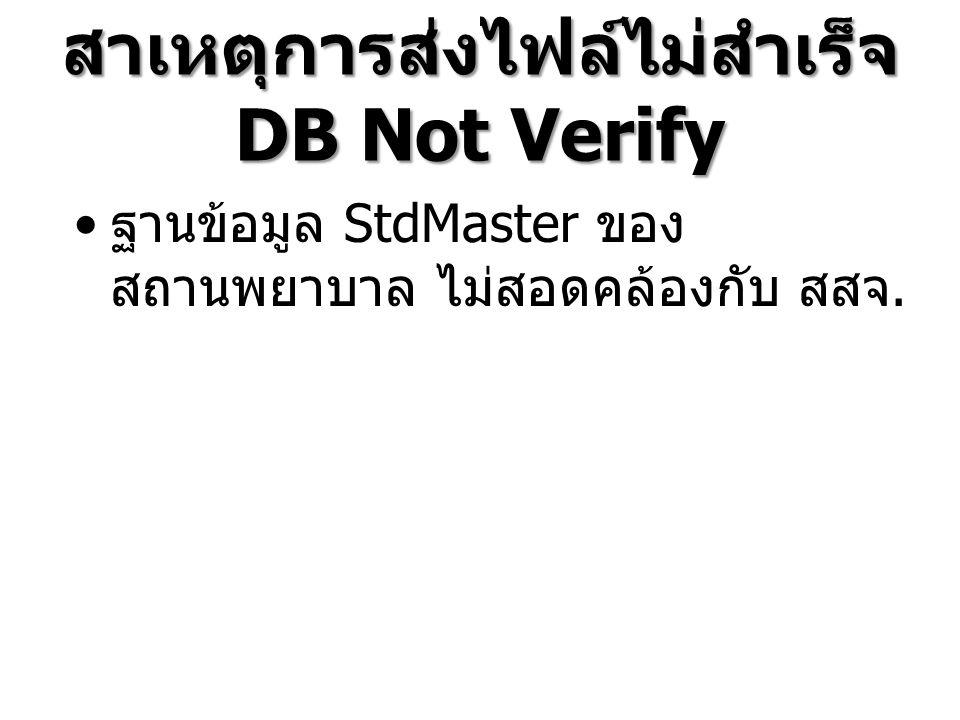 สาเหตุการส่งไฟล์ไม่สำเร็จ DB Not Verify