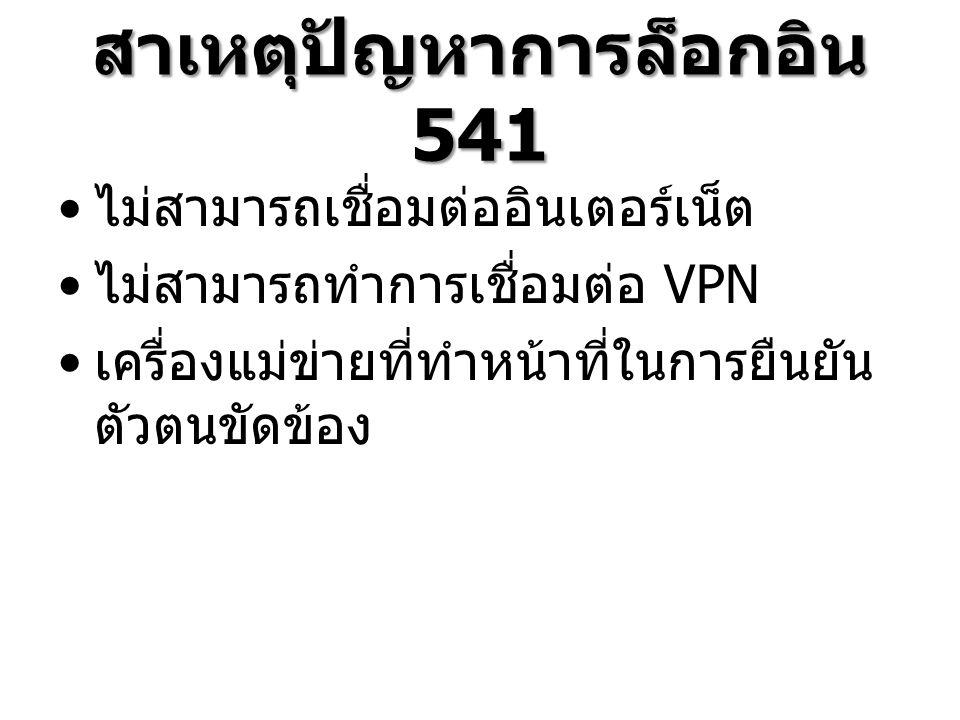 สาเหตุปัญหาการล็อกอิน 541