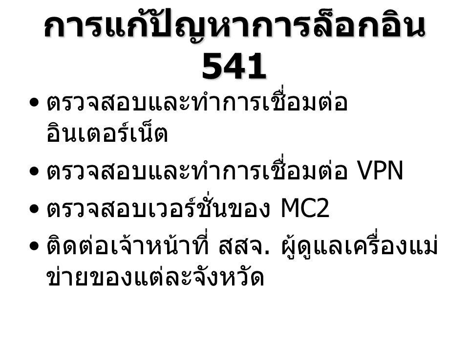การแก้ปัญหาการล็อกอิน 541