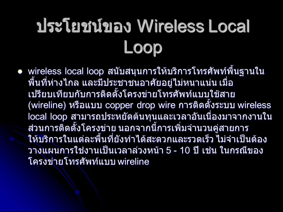 ประโยชน์ของ Wireless Local Loop