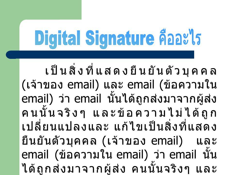 Digital Signature คืออะไร