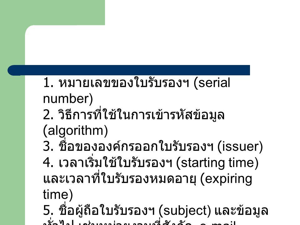 1. หมายเลขของใบรับรองฯ (serial number)