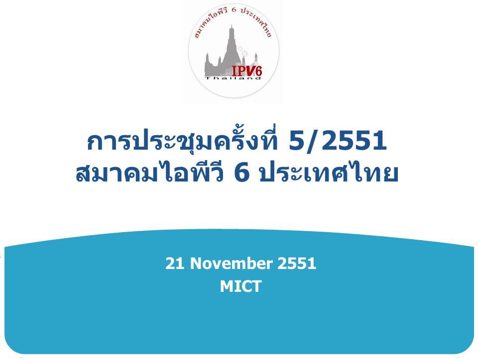 การประชุมครั้งที่ 5/2551 สมาคมไอพีวี 6 ประเทศไทย