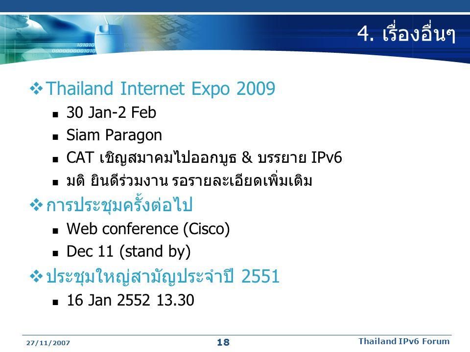 4. เรื่องอื่นๆ Thailand Internet Expo 2009 การประชุมครั้งต่อไป