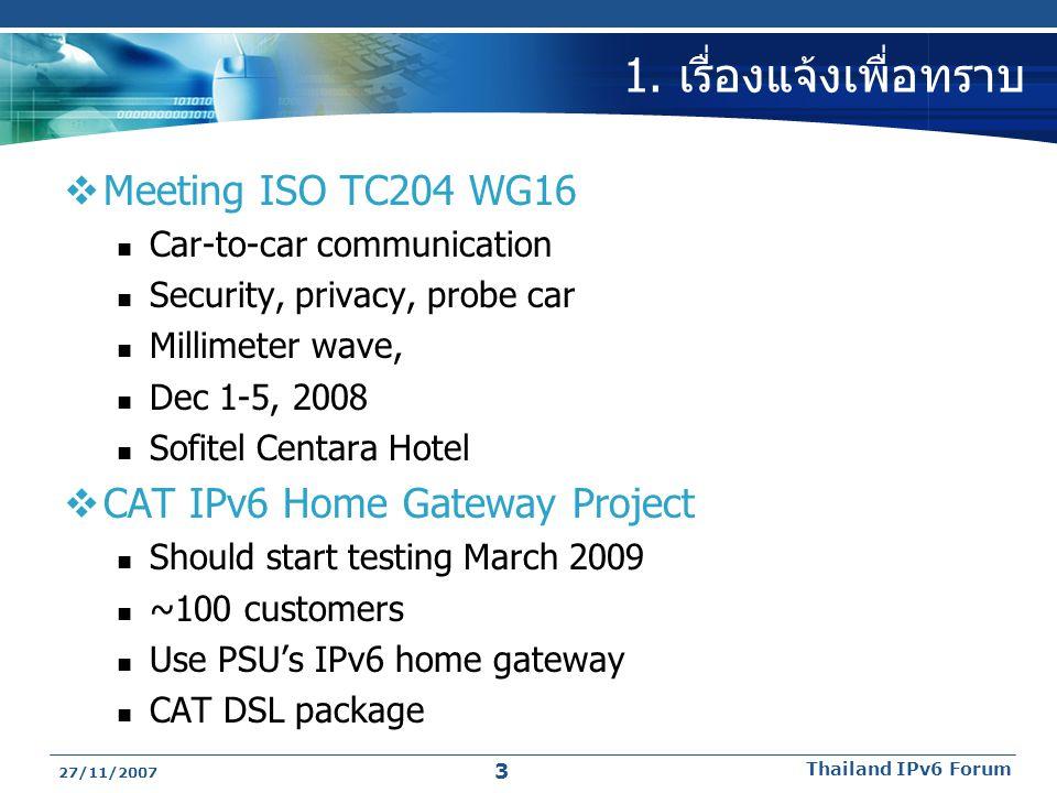 1. เรื่องแจ้งเพื่อทราบ Meeting ISO TC204 WG16